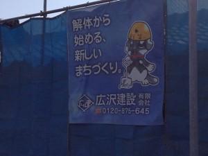 広沢建設マスコットキャラクター 空次郎 解体から始める、新しいまちづくり。