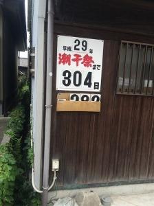 看板「平成29年潮干祭りまで804日」