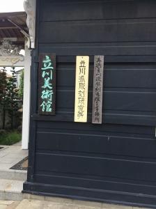 立川美術館 表札